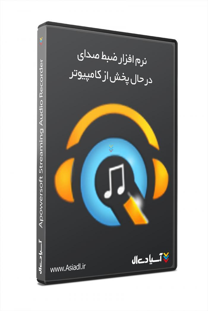 برنامه ضبط و پخش صدا