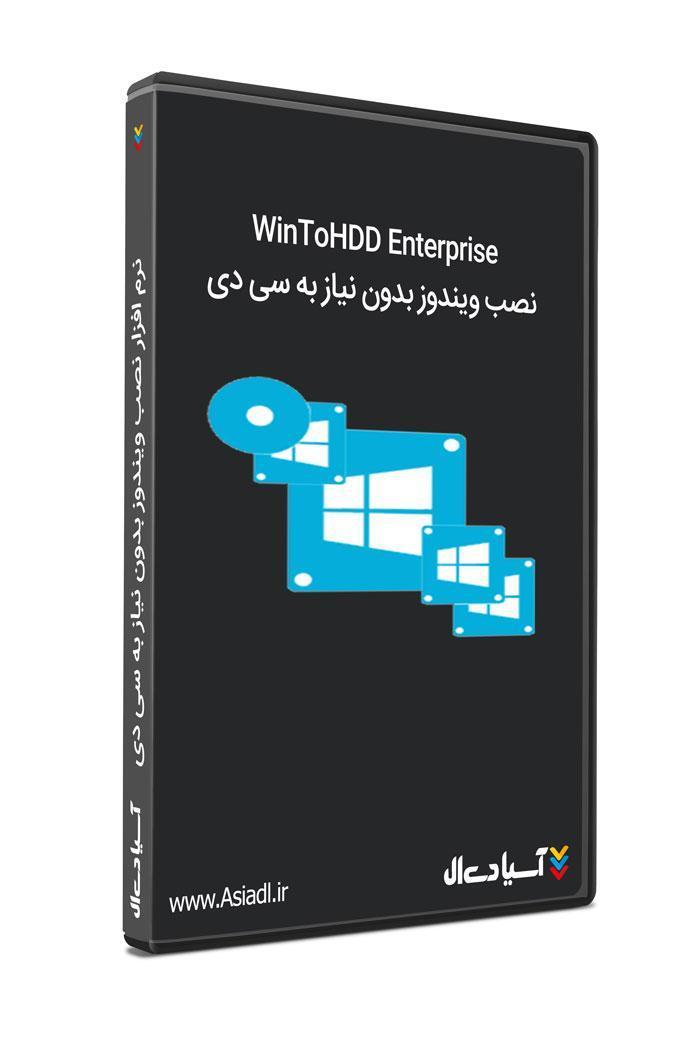 افزار نصب ویندوز بدون نیاز به سی دی